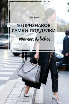сумка-подделка, поддельные сумки, сумки, брендовые сумки, как отличить сумку-подделку, базовый гардероб Interesting Blogs, Fasion, Capsule Wardrobe, Street Style, Womens Fashion, Leather, How To Wear, Bags, Outfits