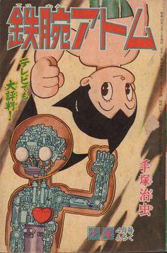 astro cover -----------via retronaut.com