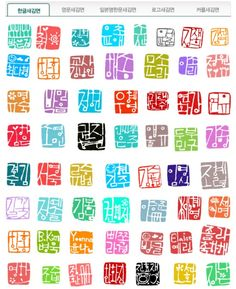 예쁜도장,수제도장, 인사동 도장, 인사동 선물, 전각도장,책도장,낙관, 장서인, 인사동 전통 전각 선물, 특별한 선물도장, 디자인 도장… Seal Design, Logo Design, Japanese Stamp, Korean Design, Self Branding, Korean Art, Typography Inspiration, Word Art, Hand Lettering