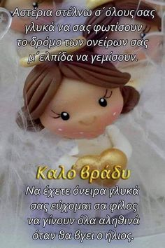 Good Night, Good Morning, Greek Quotes, Baby Kids, Decor, Nighty Night, Buen Dia, Decoration, Bonjour