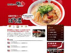 WEB Design -Food & Drink 最強濃厚らーめん ばり馬