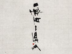 一無位真人 禅語 禅書 書道作品 zen zenwords calligraphy