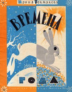 months of the year soviet kids' book