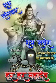 Bhagwan Shiv, Ganesh Lord, Ayurveda Yoga, Shiva Shakti, Good Night Quotes, Good Morning Images, Happy Monday, Good Day, Congratulations