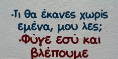 Greek Quotes, I Miss You, Just In Case, Me Quotes, Haha, Jokes, Humor, Funny Stuff, Wallpapers
