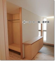 Laundry Room Organization, House Entrance, Tiny House Plans, Shoe Closet, My Room, Home Goods, Bathtub, Architecture, Interior