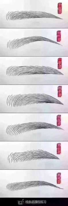 Linie Augenbrauen, Augenbrauen - # 线 线, Mircoblading Eyebrows, How To Draw Eyebrows, Eyebrow Makeup, Beauty Makeup, Semi Permanent Eyebrows, Eyebrow Design, Eyebrow Embroidery, Eyebrow Tattoo, Tattoo Eyebrows
