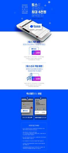 #2019년6월1주차 #국문 #인터파크 #토스 interpark.com Web Design, Layout Design, Event Banner, Promotional Design, Event Page, Event Design, About Me Blog, Templates, Website
