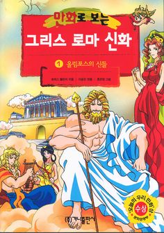 This is an old version of Classical Mythology in Comic. The Olympian gods