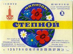 Soviet drink labels (iii)-drink Steppenwolf production, Kiev, Ukraine, price without value settings 9 kopecks