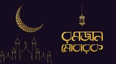 Best Eid Mubarak Wishes Wallpaper & Photo Gallery for Lover – Fashion Cluba Best Eid Mubarak Wishes, Eid Mubarak 2018, Eid Mubarak Messages, Eid Mubarak Images, Eid Al Fitr Greeting, Wallpaper Photo Gallery, Heart Outline, Wishes Messages, Love Pictures