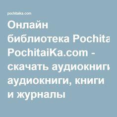 Онлайн библиотека PochitaiKa.com - скачать аудиокниги, книги и журналы бесплатно без регистрации