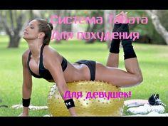 Тренировка по системе Табата.Для девушек! (JimBilding-Sport Channel)