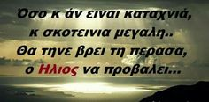 Greek Quotes, True Words, Lyrics, Crete, Music Lyrics, Quotations, Quote, Suspended Animation, True Sayings