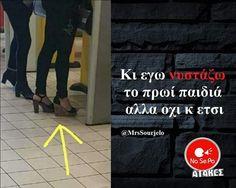 ΧΑΧΑΧΑΧΑ!!!!! Greek Memes, Funny Greek Quotes, Funny Qoutes, Funny Phrases, Funny Picture Quotes, Cute Quotes, Funny Photos, Funny Texts, Episode Choose Your Story