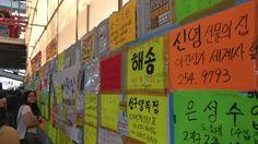 Advertising on Korean streets
