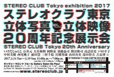 STEREO CLUB Tokyo: ステレオクラブ東京●20周年記念展示会