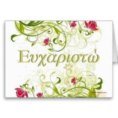 """Shop Greek """"Thank You"""" Card created by Personalize it with photos & text or purchase as is! Greek Culture, Thank You Quotes, Custom Thank You Cards, Greek Quotes, Happy Birthday Wishes, Photo Craft, My Heritage, New Love, Good Morning Quotes"""