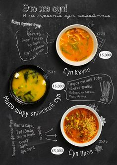 Cafe Menu by Tatiana Koidanov, via Behance Web Design, Food Graphic Design, Food Menu Design, Cafe Menu Design, Restaurant Menu Design, Restaurant Identity, Restaurant Restaurant, Burger Bar, Cafe Menu Boards