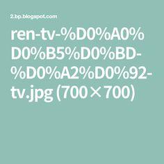 ren-tv-%D0%A0%D0%B5%D0%BD-%D0%A2%D0%92-tv.jpg (700×700)