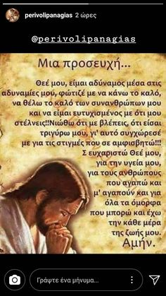 Orthodox Christianity, Greek Quotes, I Pray, Dear God, Word Of God, Beautiful Words, Book Quotes, Wise Words, Prayers