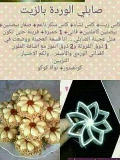 Arabic Sweets, Arabic Food, Moroccan Desserts, Fruit Tartlets, Cooking Cream, Cooking Cake, Food Wallpaper, Cake Mix Cookies, Instant Pudding