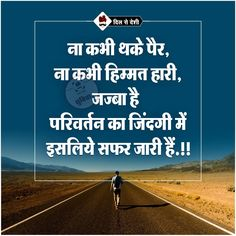 #Suvichar #DilSeDesh #Hindi quotes #Strong Words Inspirational Quotes In Hindi, Wise Quotes, Inspiring Quotes, Journey Quotes, Success Quotes, Hindi Words, Quotes Deep Feelings, Krishna Quotes, Zindagi Quotes