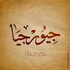 #Giorgia  #Arabic #Calligraphy #Design #Islamic #Art #Ink #Inked #name #tattoo Find your name at: namearabic.com
