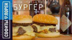Домашний бургер в итальянском стиле | Burger all'italiana | Вадим Кофева...