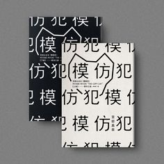 blog.wangzhihong.com: 模仿犯 Graphic Design Books, Graphic Design Print, Graphic Design Typography, Graphic Design Illustration, Graphic Design Inspiration, Graphic Posters, Book Cover Design, Book Design, Type Design