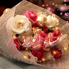 Listen To Quran, Learn Quran, Learn Islam, Good Morning Arabic, Good Morning Images, Good Morning Gif Animation, Good Evening Greetings, Morning Wish, Roses