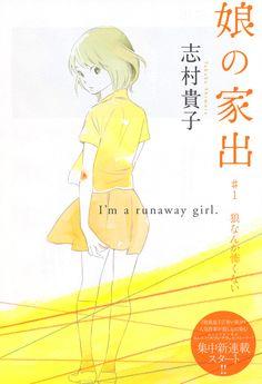 Musume No Iede il sequel di Shimura uscirà il 10 marzo sulla rivista Weekly Shōnen Jump, con insieme una valanga di nuove storie dalla sequenza originale!