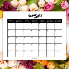 Ημερολόγιο Μαρτίου 2017! Calendar 2017, Internet, Social Media, Blog, Free, Calendar For 2017, Blogging, Social Networks, Social Media Tips