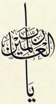 """Kur'an okunduğu zaman onu dinleyin ve susun ki size merhamet edilsin."""" (A'raf Suresi, 204)  -Ya Rabbel Alemin-"""