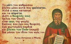 Orthodox Christianity, Orthodox Icons, My Prayer, Christian Inspiration, Christian Faith, Wise Words, Prayers, Believe, Religion