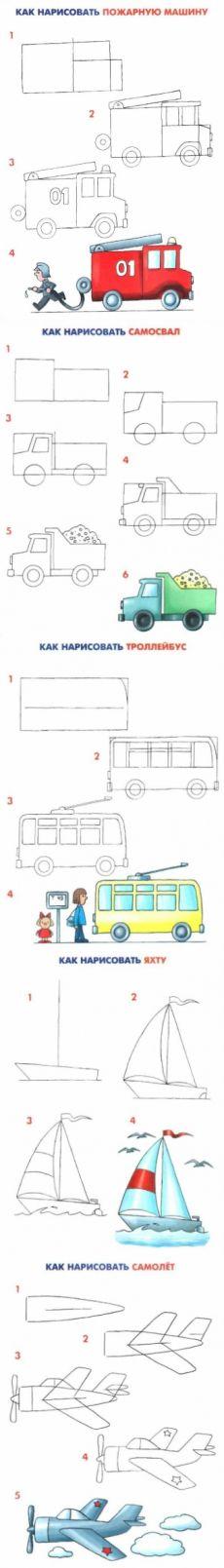 Рисуем транспорт - Поделки с детьми