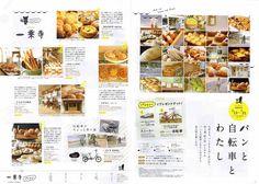 フリーペーパー「go baaan 115 京の町を駆けぬける春のパン特集」 Book Design, Layout Design, Print Design, Web Design, Editorial Design, Editorial Layout, Book Layout, Page Layout, Banner Design