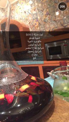 م Fruit Drinks, Smoothie Drinks, Healthy Smoothies, Healthy Drinks, Smoothie Recipes, Libyan Food, Coffee Drink Recipes, Ramadan Recipes, Food Decoration