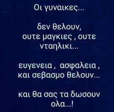 Ετσι μπράβο Book Quotes, Life Quotes, Bae, Greek Quotes, Psychology, Advice, Thoughts, Words, Funny