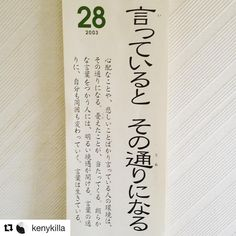 """with ・・・ """"Keep saying it, and it will become."""" """"Continue de le dire, et cela deviendra. Old Quotes, Wise Quotes, Writing Quotes, Japanese Quotes, Note Memo, Life Words, Magic Words, Positive Words, Favorite Words"""