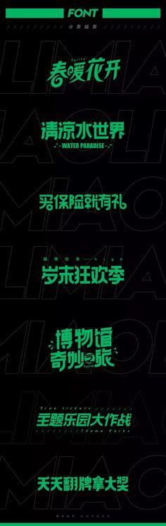 @栗喵栗 作品 运营活动字体整理@sevenlemon采集到字体设计(83图)_花瓣平面