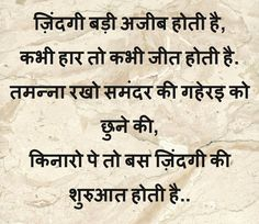 7843 Best Hindi Shayari Images In 2019 Manager Quotes Quotations