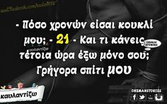 I Smile, Make Me Smile, Lol, Greek, Humor, Memes, Funny, Quotes, Movie Posters