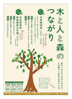 木育講演会と養成講座があります!:くるくるリサイクルのブログ