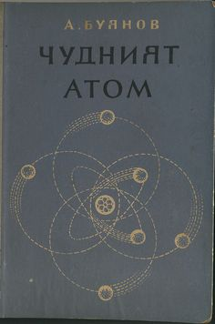 The Wonderful Atom. What would we do without them?