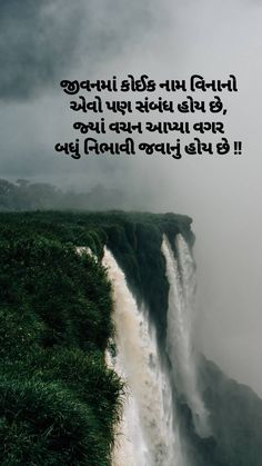 Real Life Quotes, Dad Quotes, Best Quotes, Relationship Quotes, Best Friends Forever Quotes, Long Distance Love Quotes, Radha Krishna Love Quotes, Love Thoughts, Gujarati Quotes