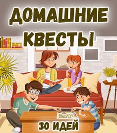 Special Education Math, Kids Education, Physical Education, Games For Kids, Diy For Kids, Russian Language Lessons, Kids Corner, Educational Games, Preschool Activities