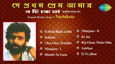 Se Pratham Prem Amar | Nachiketa | Bengali Modern Songs Audio Jukebox | ...