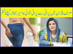Khooni Bawaseer ka Desi ilaj in Urdu with Hakeem Abdul Ghafoor Blogger Templates, Desi, Health Tips, Health Fitness, Youtube, Health And Fitness, Youtubers, Youtube Movies, Healthy Lifestyle Tips