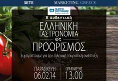 Ο ΣΕΤΕ και η Marketing Greece διοργανώνουν εκδήλωση στην 10η HORECA, στο πλαίσιο του έργου «Η Γαστρονομία στο Μάρκετινγκ του ελληνικού Τουρισμού» Η αυθεντικότητα της κουζίνας, η μοναδικότητα των γε...